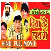 Difficult Hindi Movie Names