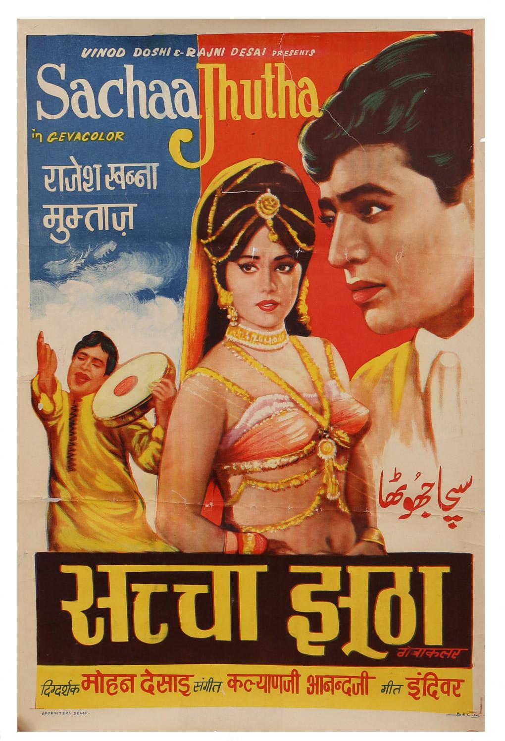 1970 hindi movies cinemaz world