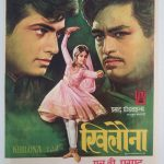 Old Hindi Movies List 1970