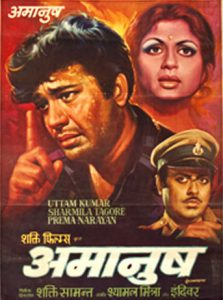 Amanush - List Of Old Hindi Movies 1975