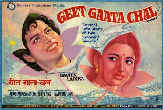 Geet Gata Chal - Hindi Movies 1975