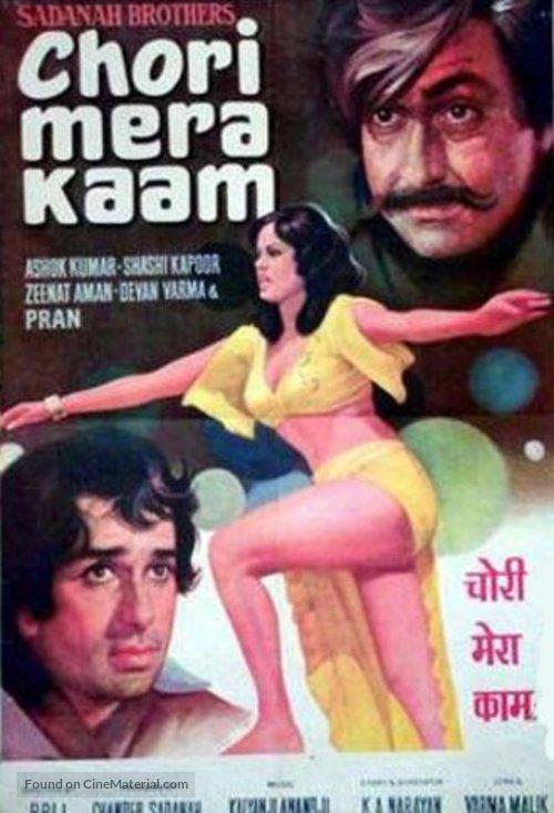 List Of Old Hindi Movies 1975