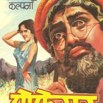 List Of Hindi Movies 1962 - Professor