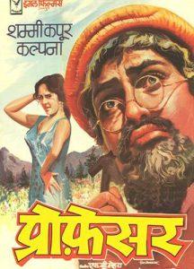 List Of Hindi Movies 1962 - Professor