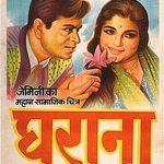 Old Hindi Movies 1961 - Gharana