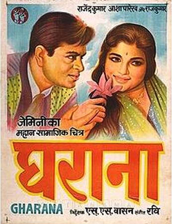 Old Hindi Movies 1961 - Ganga Jumna