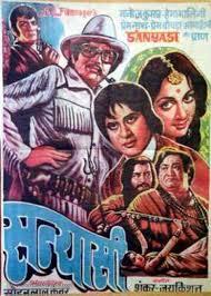 Sanyasi - Best Of Hindi Movies 1975