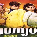 Humjoli - Old Hindi Movies List 1970