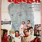 1980 Bollywood Movies