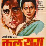1981 Hindi Films