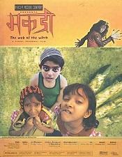 List Of 2002 Bollywood Film - Makdee