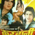Old Hindi Movies List 1980 - Qurbani