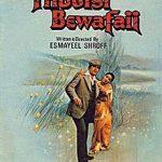 Thodisi Bewafai - 1980's Old Hindi Movies List