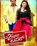 2015 Kannada Movies-A 2nd Hand Lover