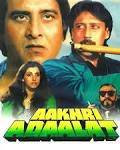 1988 Hindi Movie - Akhari Adaalat