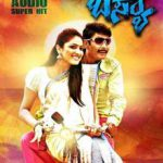 2015 Kannada Movies-Bullet Basya