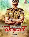 2015 Kannada Movies-Mr.Airavata
