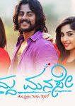 2015 Kannada Movies- Muddu Manase