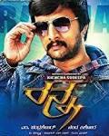 2015 Kannada Movies-Ranna
