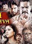 2015 Kannada Movies-Rudra Tandava