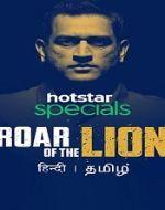 BEST WEB SERIES LIST - Roar of the lion