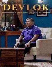 Best_51_Netflix_Web_Series-Devlok_with_Devdutt_Pattanaik