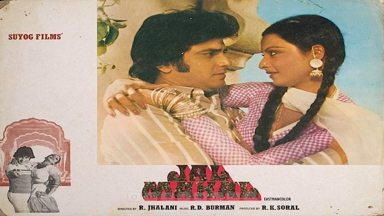 Jal Mahal 1980 Hindi Film – Watch Full Movie & Songs