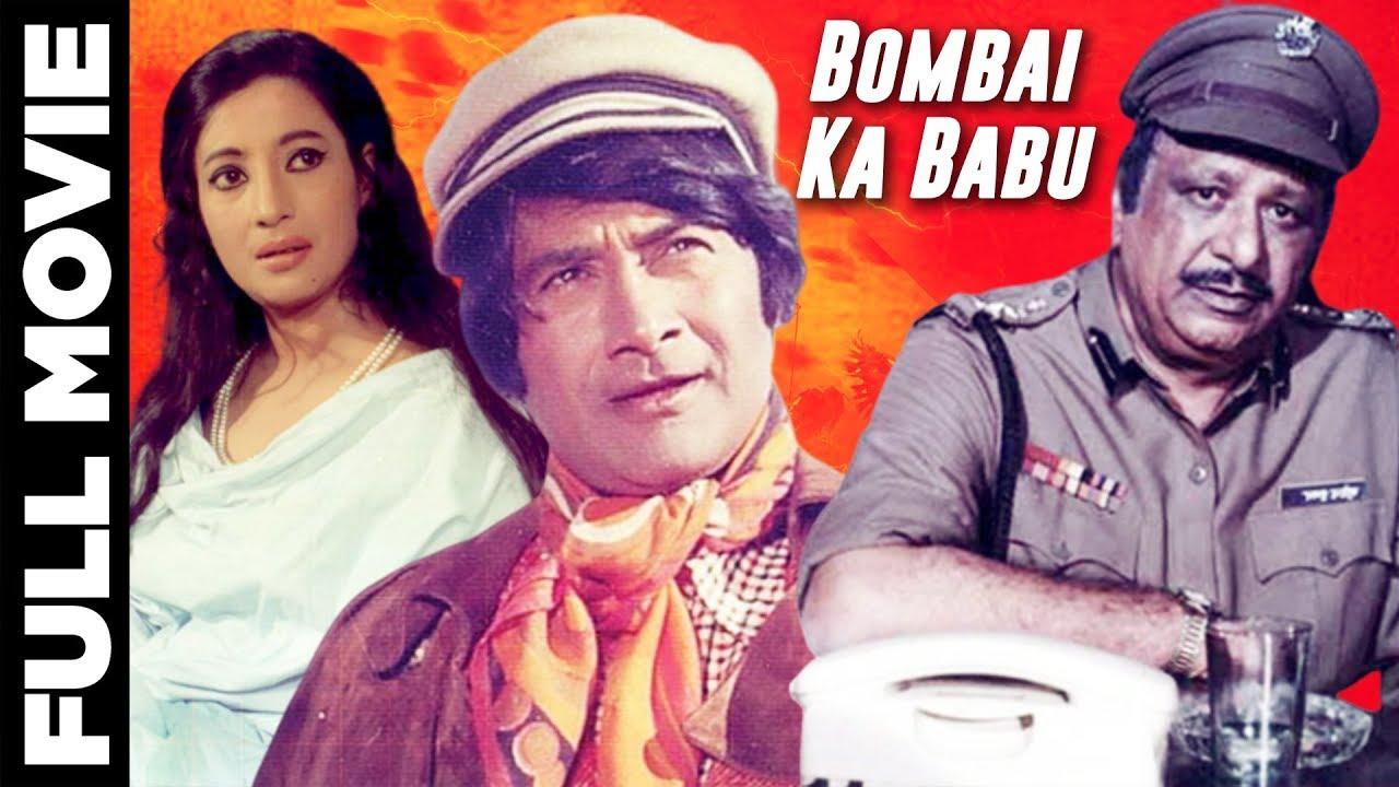 Bombai Ka Babu 1960 Hindi Film – Watch Full Movie & Songs